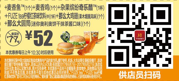 麦当劳优惠券(麦当劳手机优惠券)J8:麦香鱼+麦香鸡+那么大鸡翅+奇乐酷+柠檬红茶味饮料+那么大圆筒 优惠价52元