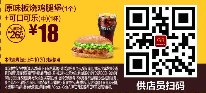 麦当劳优惠券(麦当劳手机优惠券)G8:原味板烧鸡腿堡(1个)+可口可乐中杯 优惠价18元