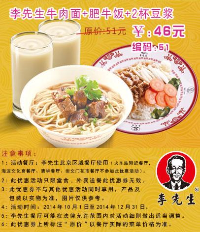 李先生牛肉面优惠券(北京李先生优惠券):李先生牛肉面+肥牛饭+2杯豆浆 仅售46元 省5元