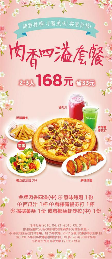 米斯特优惠券:肉香四溢套餐2-3人 仅售168元 省33元