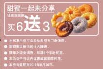 美仕唐纳滋优惠券:任意甜甜圈买6送3