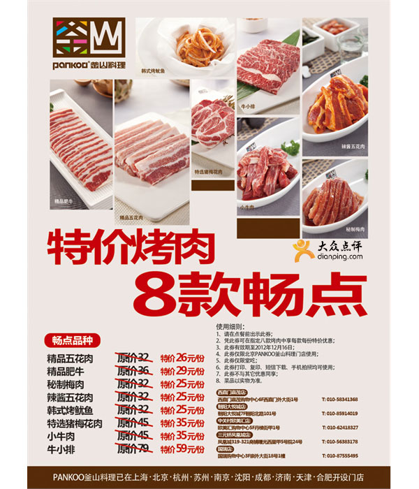 PANKOO釜山料理优惠券(北京釜山料理):特价烤肉 8款畅点