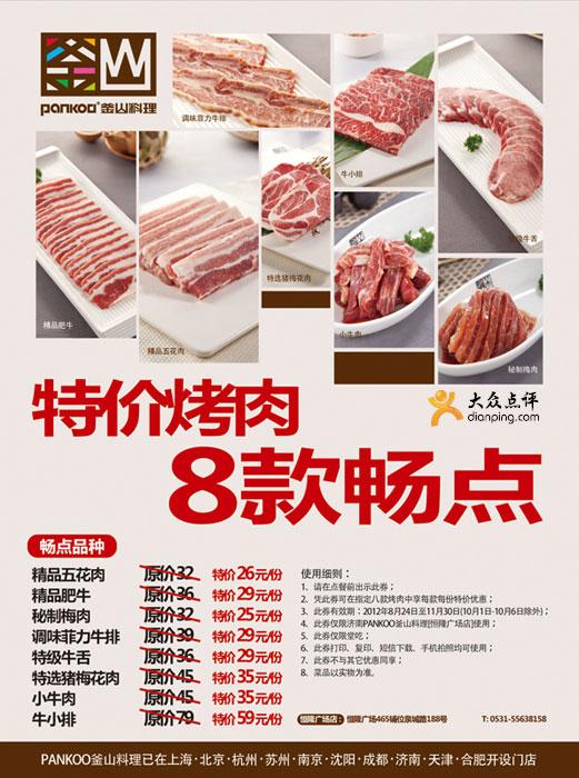 PANKOO釜山料理优惠券(济南釜山料理):特价烤肉 8款畅点