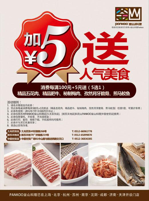 PANKOO釜山料理优惠券(苏州釜山料理):消费满百元+5元送美食