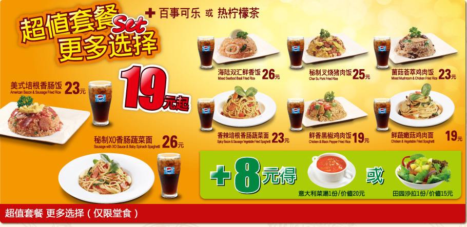 品奇比萨优惠券(北京品奇比萨优惠券):超值套餐19元起