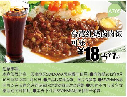 sevenana优惠券:台湾红烧卤肉饭+可乐 优惠价18元 省7元