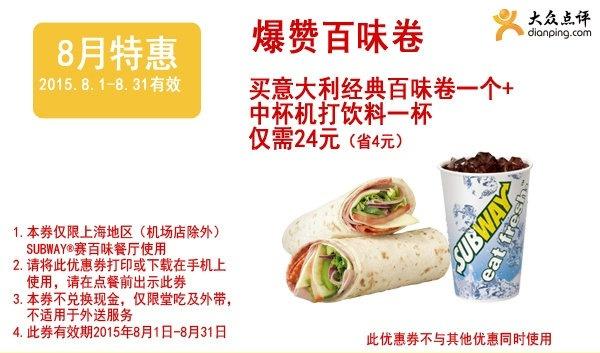 赛百味优惠券(上海赛百味优惠券):意大利经典百味卷+中杯机打饮料 仅售24元