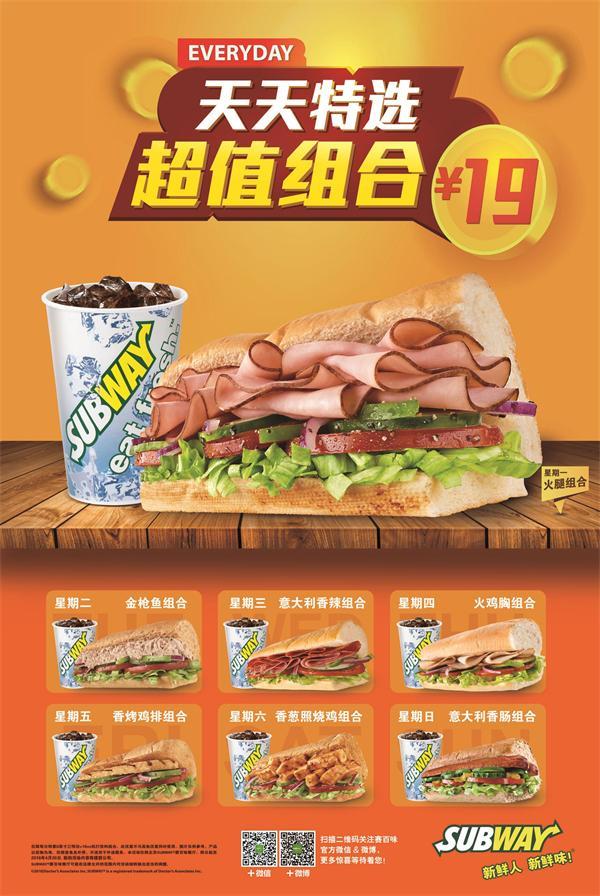 赛百味优惠券(北京赛百味优惠券):天天特选超值组合 仅售19元