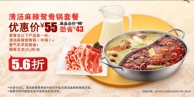 小肥羊优惠券券(武汉、长沙、南昌小肥羊):清汤麻辣鸳鸯锅套餐 优惠价55元 省43元