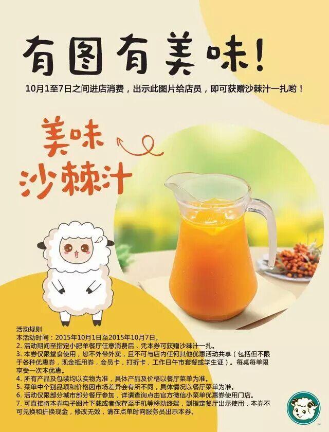 小肥羊优惠券:就餐时出示图片即可获赠沙棘汁一扎