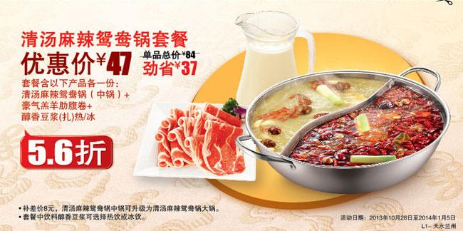 小肥羊优惠券券(天水、兰州小肥羊):清汤麻辣鸳鸯锅套餐 优惠价47元 省37元