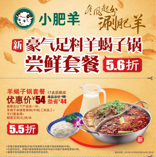 小肥羊优惠券券(武汉、长沙、南昌小肥羊):羊蝎子锅套餐 优惠价54元 省44元
