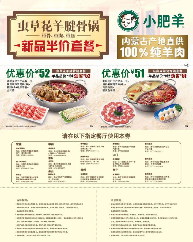 小肥羊优惠券(东莞、中山、惠州、佛山、柳州、江门、南宁小肥羊优惠券):新品半价套餐