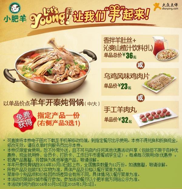 小肥羊优惠券:单品价点羊年开泰炖骨锅 送指定产品