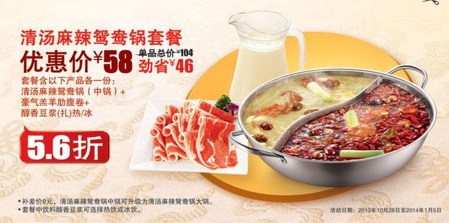 小肥羊优惠券券(深圳、广州小肥羊):清汤麻辣鸳鸯锅套餐 优惠价58元 省46元
