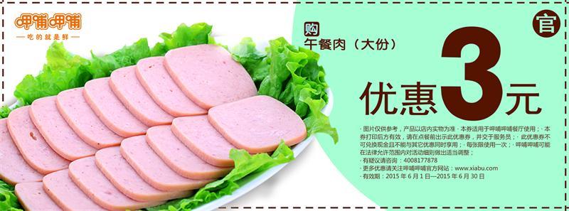 呷哺呷哺优惠券(呷哺优惠券):午餐肉(大份) 优惠3元