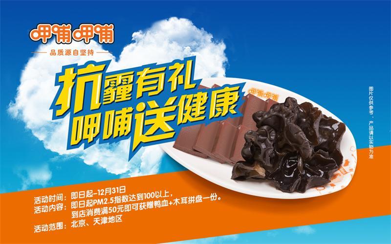 呷哺呷哺优惠券(北京、天津呷哺优惠券):PM2.5达100以上消费满50元即赠鸭血+木耳拼盘