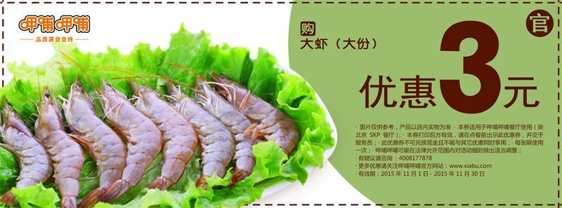 呷哺呷哺优惠券(呷哺优惠券):大虾(大份) 优惠3元