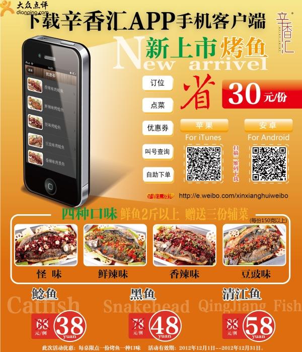 辛香汇优惠�唬合略匦料慊�APP手机客户端 享新上市烤鱼减30元/份