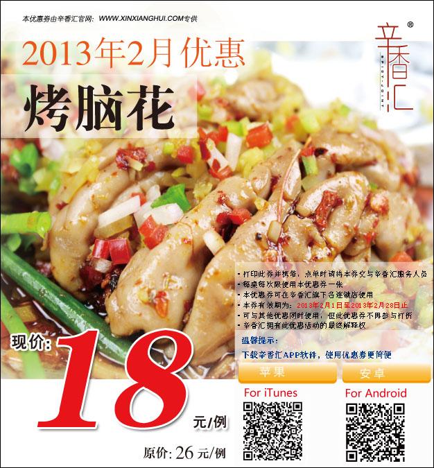 辛香汇优惠券:2013年2月优惠 烤脑花优惠价18元 省8元