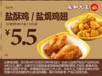 永和大王优惠券:盐酥鸡/盐焗鸡翅 凭券5.5元 省1.5元