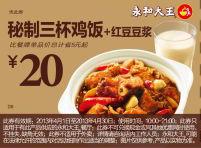 永和大王优惠券:秘制三杯鸡饭+红豆豆浆 凭券20元 省5元