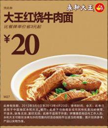 永和大王优惠券:大王红烧牛肉面 凭券20元 省3元