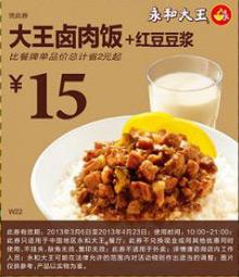 永和大王优惠券:大王卤肉饭+红豆豆浆 凭券15元 省2元