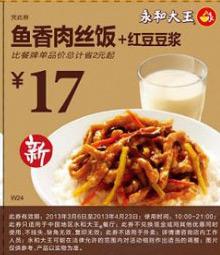 永和大王优惠券:鱼香肉丝饭+红豆豆浆 凭券17元 省2元