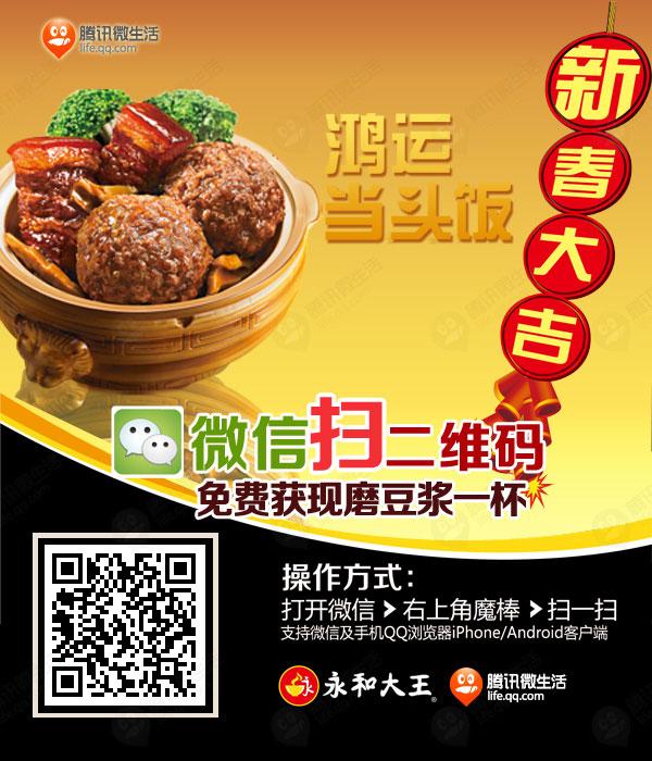 永和大王优惠券(上海永和大王):开卡可享免费现磨豆浆一杯