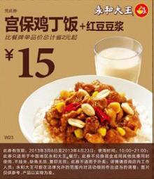 永和大王优惠券:宫保鸡丁饭+红豆豆浆 凭券15元 省2元