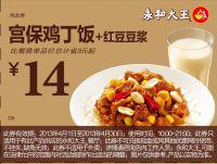 永和大王优惠券:宫保鸡丁饭+红豆豆浆 凭券14元 省3元