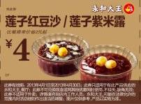 永和大王优惠券:莲子红豆沙/莲子紫米露 凭券4元 省2元