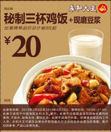 永和大王优惠券:秘制三杯鸡饭+现磨豆浆 凭券20元 省3元