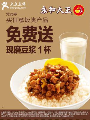 永和大王优惠券:买任意饭类产品 免费送现磨豆浆一杯