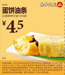 永和大王优惠券:蛋饼油条 凭券4.5元 省1.5元