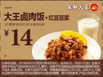 永和大王优惠券:大王卤肉饭+红豆豆浆 凭券14元 省3元