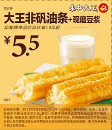 永和大王优惠券:大王非矾油条+现磨豆浆 凭券5.5元 省1.5元