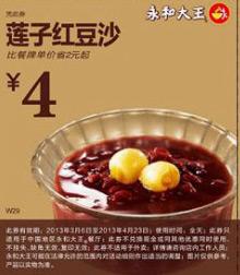 永和大王优惠券:莲子红豆沙 凭券4元 省2元