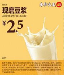 永和大王优惠券:现磨豆浆 凭券2.5元 省1.5元