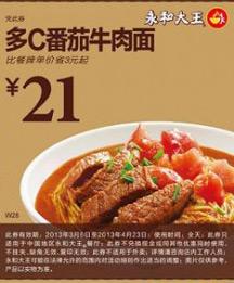 和大王优惠券:多C番茄牛肉面 凭券21元 省3元