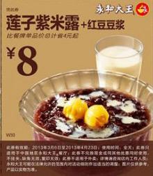 永和大王优惠券:莲子紫米露+红豆豆浆 凭券8元 省4元