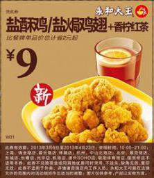 永和大王优惠券:盐酥鸡/盐焗鸡翅+香柠红茶 凭券9元 省2元