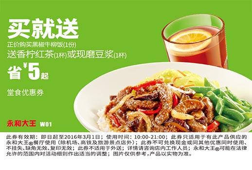 永和大王优惠券W01:正价购买黑椒牛柳饭送香柠红茶或现磨豆浆 省5元