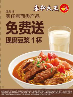 永和大王优惠券:买任意面类产品 免费送现磨豆浆一杯