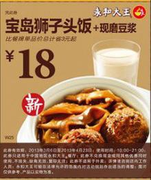 永和大王优惠券:宝岛狮子头饭+现磨豆浆 凭券18元 省3元