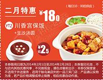 一品三笑优惠券:川香宫保饭+豆沙汤圆 优惠价18元 省2.5元