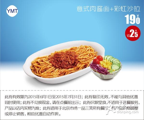 一品三笑优惠券YMT:意式肉酱面+彩虹沙拉 优惠价19元 省2.5元