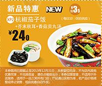 一品三笑优惠券:杭椒茄子饭+芥末秋耳+香菇贡丸汤 优惠价24元 省3.5元