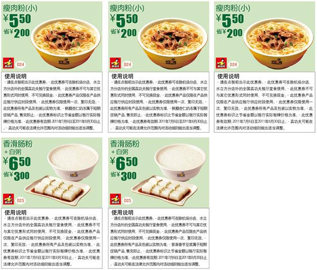 真功夫优惠券:2011年7月8月真功夫阳光早餐系列优惠券